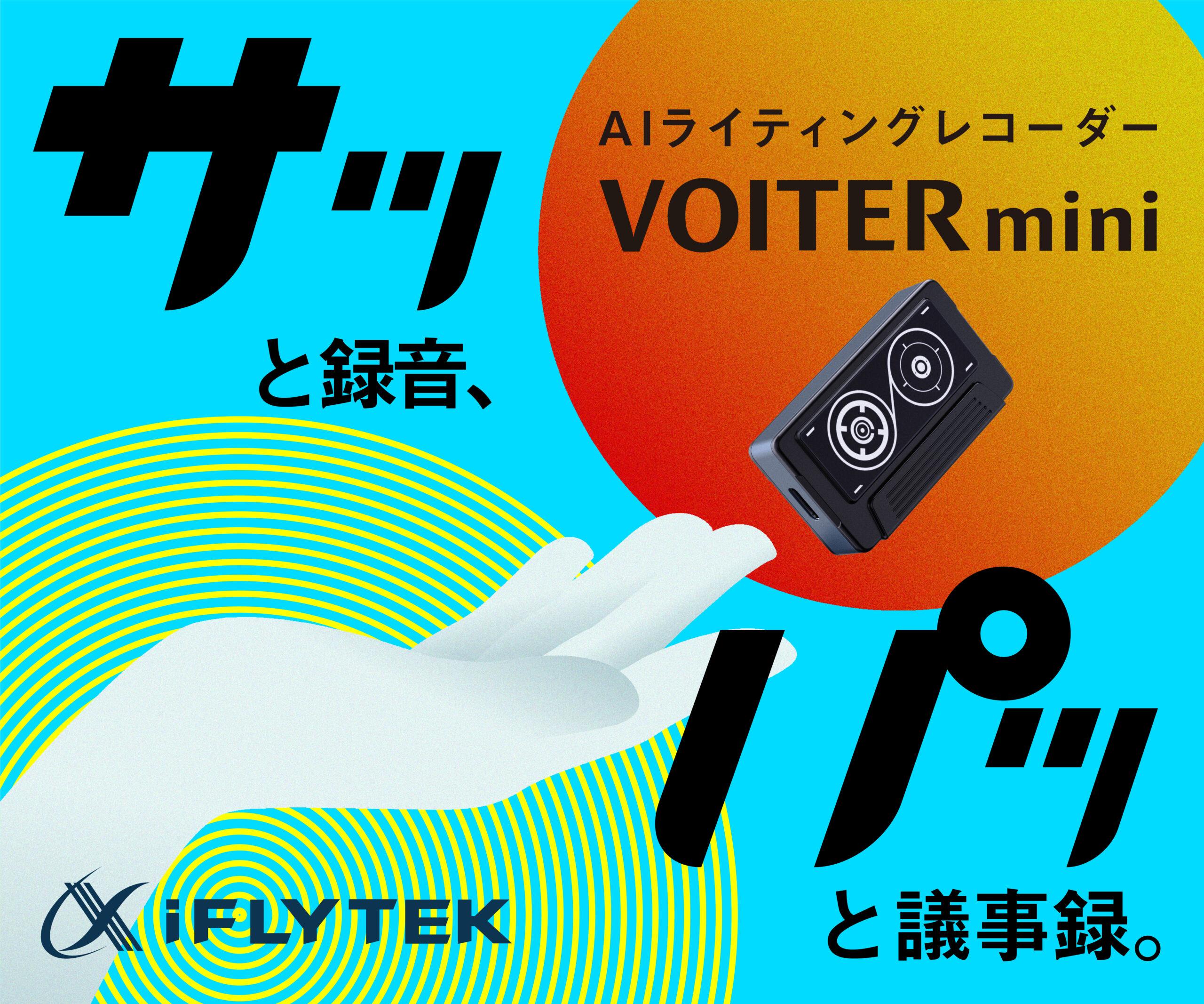 VOITER mini
